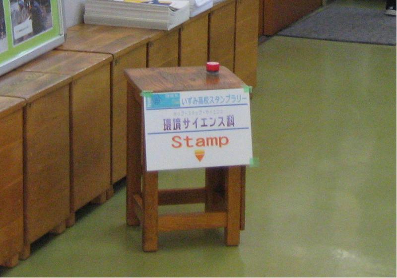 スタンプ台