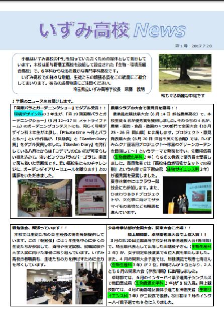 いずみ高校News2017_01