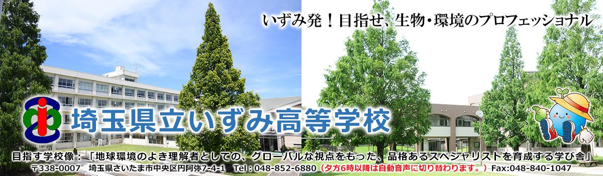 埼玉県立いずみ高等学校