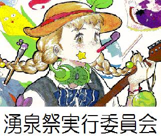 湧泉祭実行委員会
