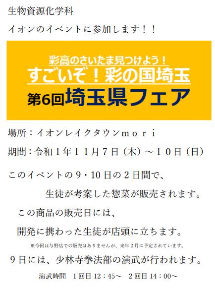 第6回埼玉フェア