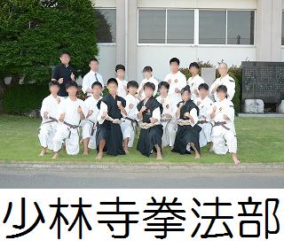 少林寺拳法部