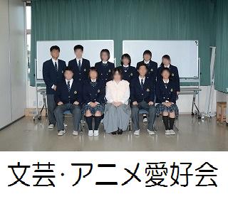 文芸・アニメ愛好会