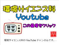 環境サイエンス科のYouTubeチャンネルです。