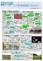 いずみ高校News_令和元年度総集編