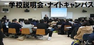 学校説明会のページ